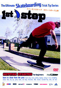1st step Skateboarding for beginners 2003 USA 【DVD】