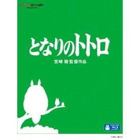 となりのトトロ 【Blu-ray】
