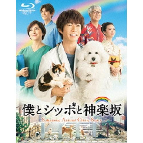 【送料無料】≪初回仕様≫僕とシッポと神楽坂 Blu-ray-BOX 【Blu-ray】