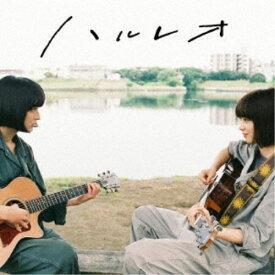 ハルレオ/さよならくちびる (初回限定) 【CD】