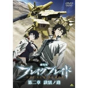劇場版 ブレイク ブレイド 第二章 訣別ノ路 【DVD】
