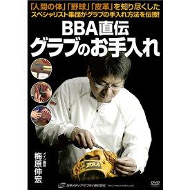 BBA直伝 グラブのお手入れ 【DVD】