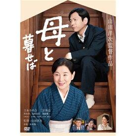 母と暮せば《通常版》 【DVD】