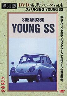 スバル360ヤングSS(プレミアム・カー)復刻版名車シリーズ VOL.4 【DVD】