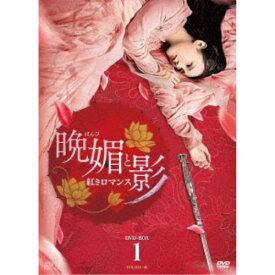 晩媚と影〜紅きロマンス〜 DVD-BOX1 【DVD】