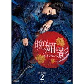 晩媚と影〜紅きロマンス〜 DVD-BOX2 【DVD】