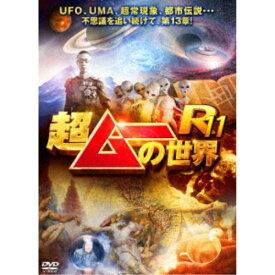 超ムーの世界R11 【DVD】