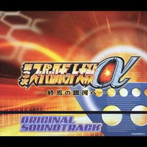 (ゲーム・ミュージック)/『第3次スーパーロボット大戦α -終焉の銀河へ-』 オリジナルサウンドトラック 【CD】