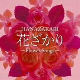 (V.A.)/花ざかり 【CD】