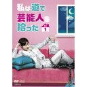 私は道で芸能人を拾った DVD-BOX1 【DVD】