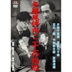 多羅尾伴内 二十一の指紋 【DVD】