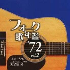 (オムニバス)/フォーク歌年鑑 '72 Vol.2 フォーク&ニューミュージック大全集 9 【CD】
