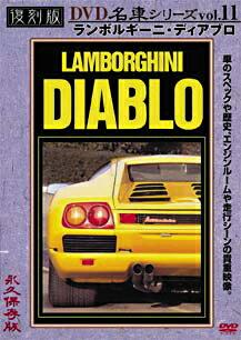 ランボルギーニ・ディアブロ 復刻版 名車シリーズVOL.11 【DVD】