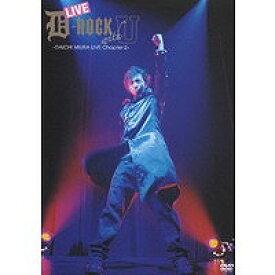 三浦大知/LIVE D-ROCK with U 〜DAICHI MIURA LIVE Chapter-2〜 【DVD】
