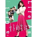 女子的生活 【DVD】