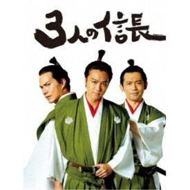 3人の信長 豪華版《豪華版》 【Blu-ray】