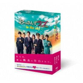 おっさんずラブ-in the sky- DVD-BOX 【DVD】