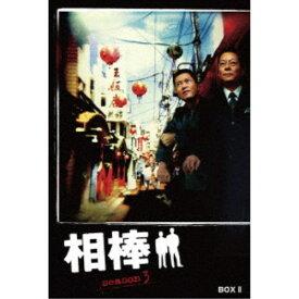 相棒 season 3 DVD-BOX II 【DVD】