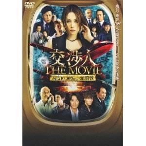 交渉人 THE MOVIE タイムリミット 高度10,000mの頭脳戦 【DVD】