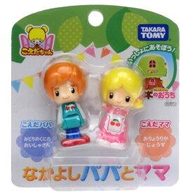 ラッピング対応可◆こえだちゃん なかよしパパとママ クリスマスプレゼント おもちゃ こども 子供 女の子 人形遊び 3歳
