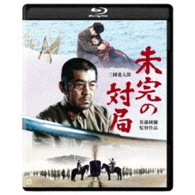 未完の対局 【Blu-ray】