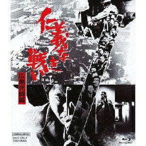 仁義なき戦い 広島死闘篇 【Blu-ray】