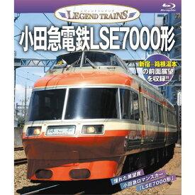 小田急電鉄LSE7000形 【Blu-ray】