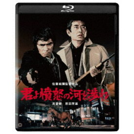 君よ憤怒の河を渉れ 【Blu-ray】