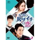 【送料無料】ずる賢いバツイチの恋 DVD SET2 【DVD】