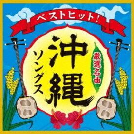 (オムニバス)/ベストヒット! 沖縄ソングス 【CD】