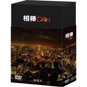 【送料無料】相棒 season 10 DVD-BOX II 【DVD】
