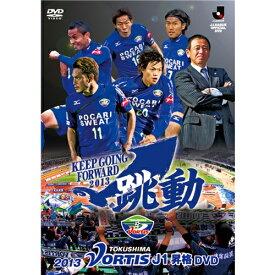 2013徳島ヴォルティスJ1昇格DVD跳動 【DVD】