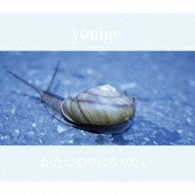yonige/かたつむりになりたい 【CD】