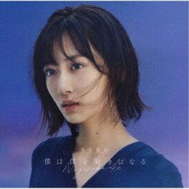 乃木坂46/僕は僕を好きになる《TYPE-A》 【CD+Blu-ray】