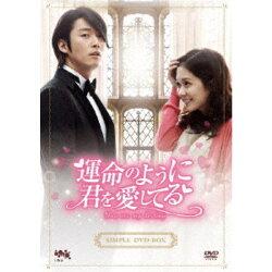 運命のように君を愛してるシンプルDVD-BOX【DVD】
