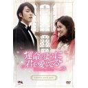 【送料無料】運命のように君を愛してるシンプルDVD-BOX 【DVD】