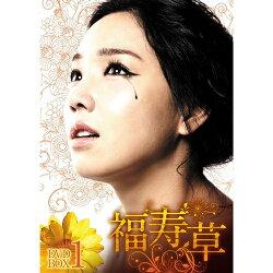 福寿草DVD-BOX2【DVD】