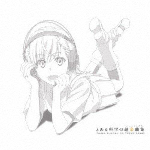 (アニメーション)/とある科学の超楽曲集 (初回限定) 【CD+Blu-ray】