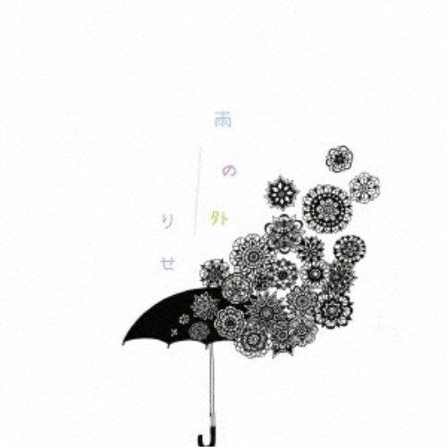 りせ/雨の外 【CD】