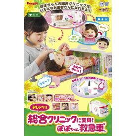 ぽぽちゃん おしゃべり総合クリニックに変身!ぽぽちゃん救急車 おもちゃ こども 子供 女の子 人形遊び 小物