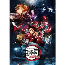 劇場版 鬼滅の刃 無限列車編《通常版》 【Blu-ray】