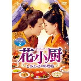 花小厨〜しあわせの料理帖〜 DVD-SET2 【DVD】