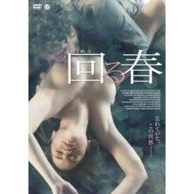 回る春 【DVD】