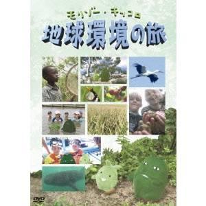 モリゾー・キッコロ 地球環境の旅 【DVD】