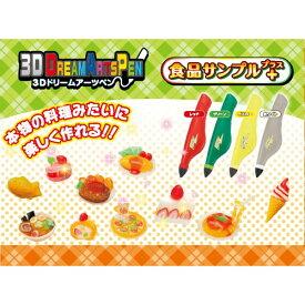 3Dドリームアーツペン 食品サンプルプラスおもちゃ こども 子供 女の子 ままごと ごっこ 作る 8歳
