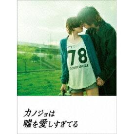カノジョは嘘を愛しすぎてる プレミアム・エディション 【Blu-ray】