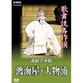 歌舞伎名作撰 義経千本桜 渡海屋・大物浦 【DVD】