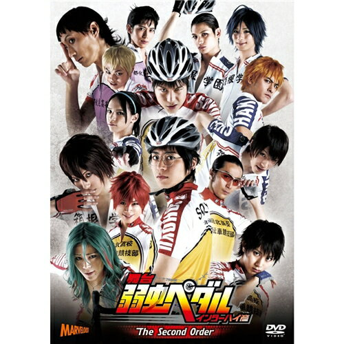 舞台 弱虫ペダル インターハイ篇 The Second Order 【DVD】