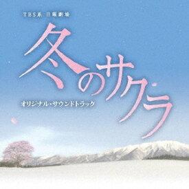 市川淳/TBS系 日曜劇場 冬のサクラ オリジナル・サウンドトラック 【CD】