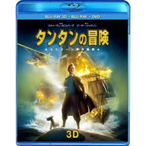 タンタンの冒険 ユニコーン号の秘密 3D&2Dスーパーセット 【Blu-ray】